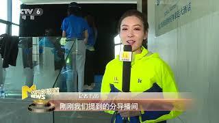 万事俱备! 电影频道金鸡奖84小时5G直播准备就绪【中国电影报道 | 20191118】