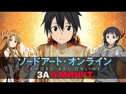 Sword Art Online ЗА 5 МИНУТ (NEROSHAD)