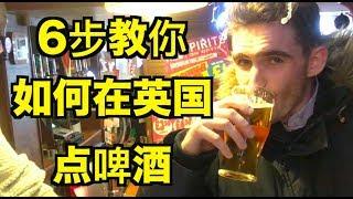 【何以解忧?】 中国人玩转英国PUB, 仅需6步