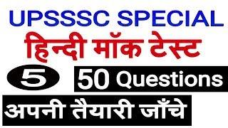 Hindi mock test for upsssc part-5, ग्राम पंचायत अधिकारी और ग्राम विकास अधिकारी के लिए महत्वपूर्ण