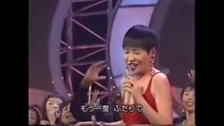 和田アキ子 - もう一度ふたりで歌いたい