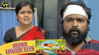 Kalyanaparisu Tamil Serial - கல்யாணபரிசு | Episode 1339 - Promo | 19 July 2018 | Sun TV Serials
