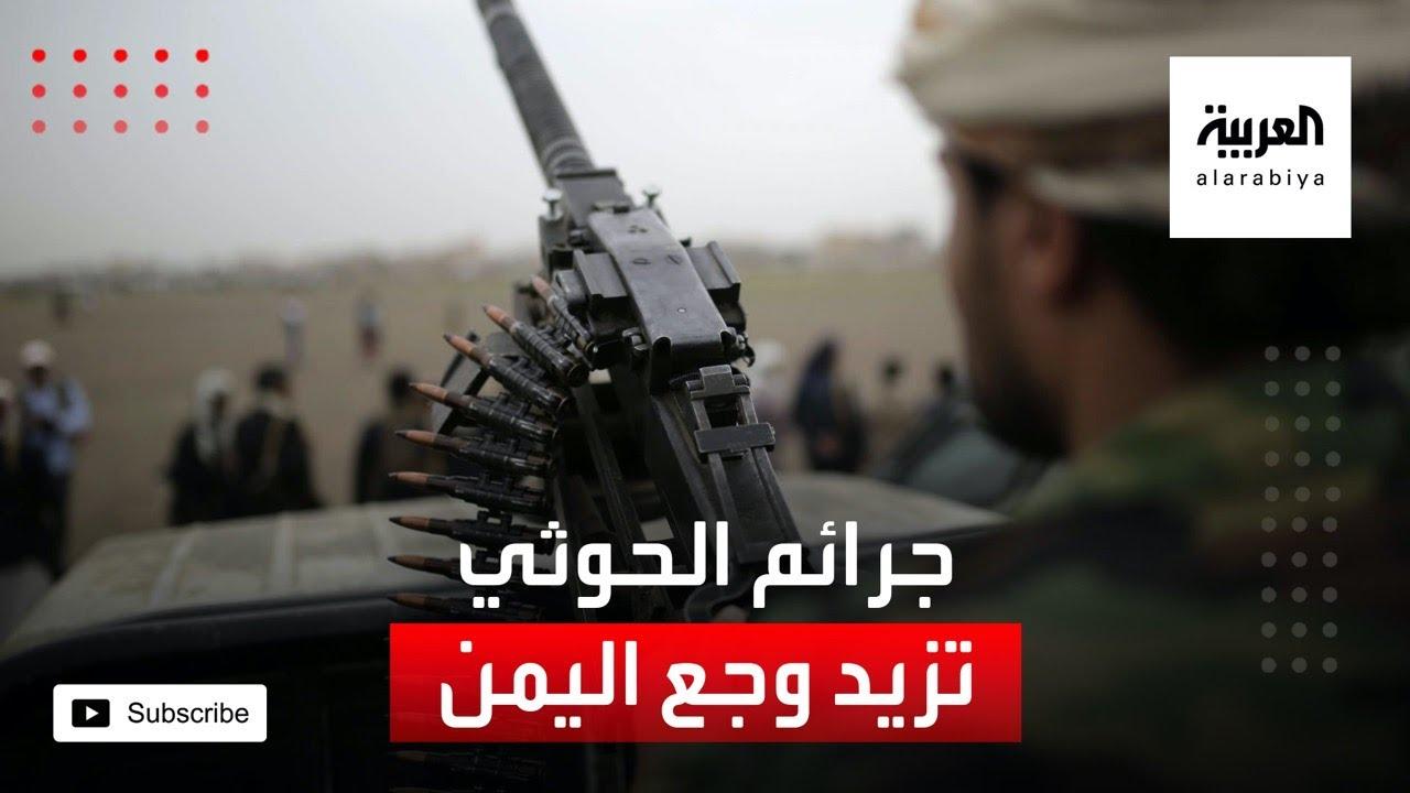 3 قصص في يوم تكشف إجرام الحوثي تجاه اليمنيين  - نشر قبل 28 دقيقة