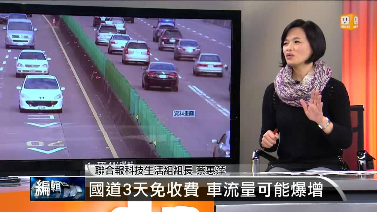 【2013.12.29】編輯臺時間(6)國道3天免收費 車流量可能暴增 -udn tv - YouTube