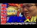【新番組!】聖闘士父親〜セイントオトウサン〜#1 の動画、YouTube動画。