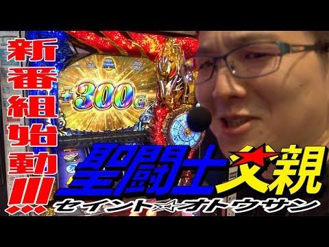 【新番組!】聖闘士父親〜セイントオトウサン〜#1