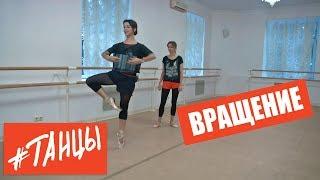 Как делать вращения. ДЕГАЖЕ и ТУР ПИКЕ. Учимся с балериной Анастасией Лименько