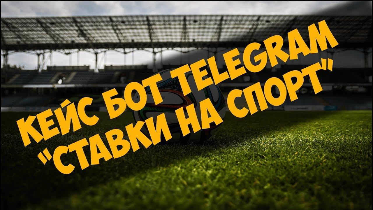боты ставки на спорт телеграмм