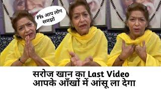 सरोज खान का य़ह last video देख आप भी हो जाएंगे Emotional | Saroj Khan Death 2020 | OneNationhindi