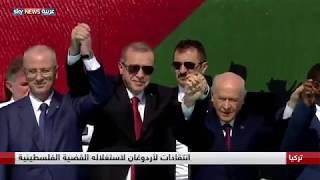 انتقادات لأردوغان لاستغلاله القضية الفلسطينية خدمة لمصالحه