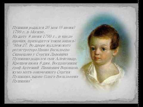 детская презентация сказки пушкина