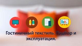 Гостиничный текстиль. Подбор и эксплуатация.(, 2015-08-12T12:36:06.000Z)