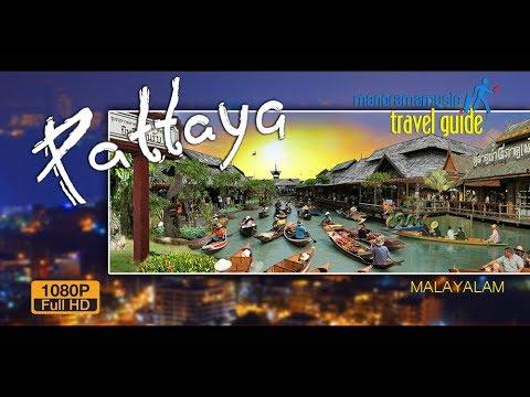 Pattaya - പട്ടായ - Travel Guide