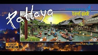 Pattaya പട്ടായ Travel Guide
