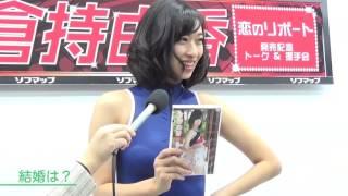 尻職人・倉持由香、DVD業界へひと言モノ申す?