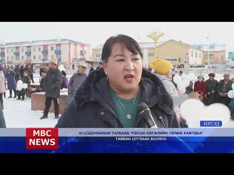 MBC NEWS medeelliin hutulbur 2017 11 07