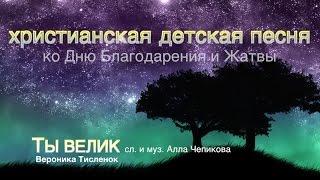ТЫ ВЕЛИК - Детская песня ко Дню Благодарения - Вероника Тисленок (США)