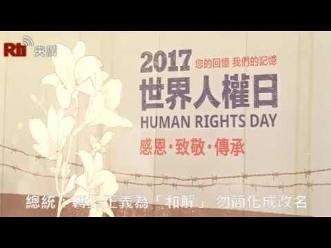 總統:轉型正義為「和解」 勿簡化成改名【央廣新聞】