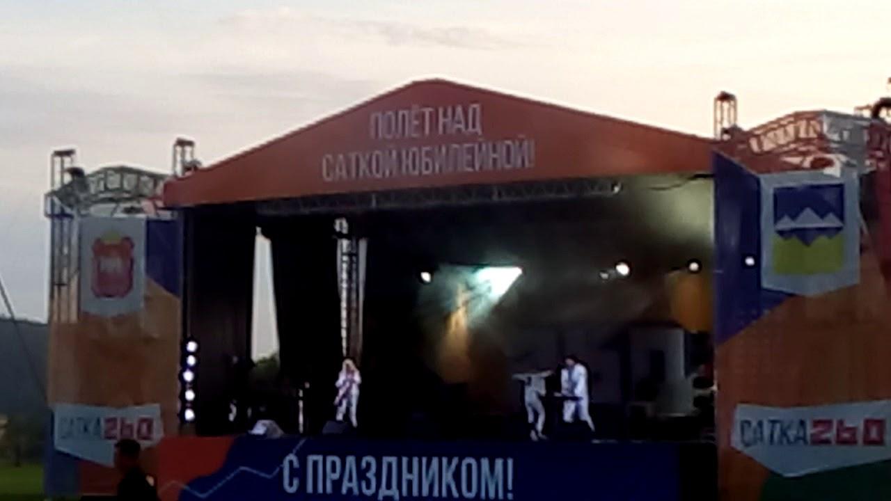 Сергей Васюта и гр. Сладкий сон - Аляска, г.Сатка 7.07.2018