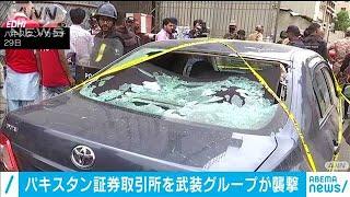 警察官ら3人死亡 パキスタンで証券取引所襲撃(20/06/29)