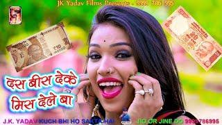 10 - 20 देके गाल दूनो मीस देलेबा -Amrender Albela & Shilpi Raj    Jabardast Bhojpuri Song 2019