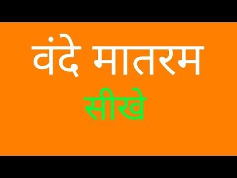 Learn Vande Mataram || with easy notation || sargam zone