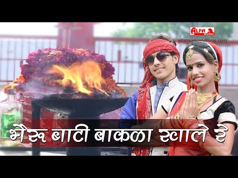 राजस्थानी dj सॉन्ग| Bheru Bati Bakla Khale Re | Rajasthani Mp3 Song | Alfa Music & Films | Marwadi