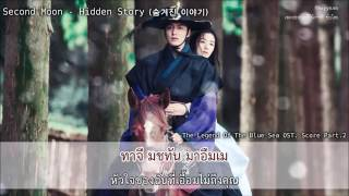 Gambar cover ซับไทยSecond Moon   Hidden Story 숨겨진 이야기Legend Of The Blue Sea OST  Score
