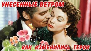 Унесенные ветром 1939 Как изменились актеры и их судьба (памяти ушедших)