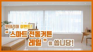 [윈테리어] 전동커튼레일 체험 모집! (feat.구독이…