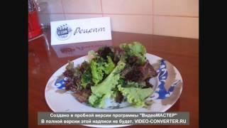 Салат с Пармезаном видео рецепт UcookVideo.ru