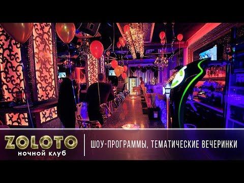 ZOLOTO NIGHT CLUB