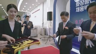 2019 의료기기 화장품산업 채용박람회 하이라이트