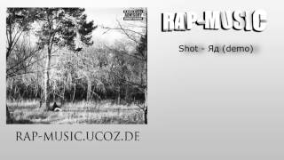 Shot - Яд (demo)