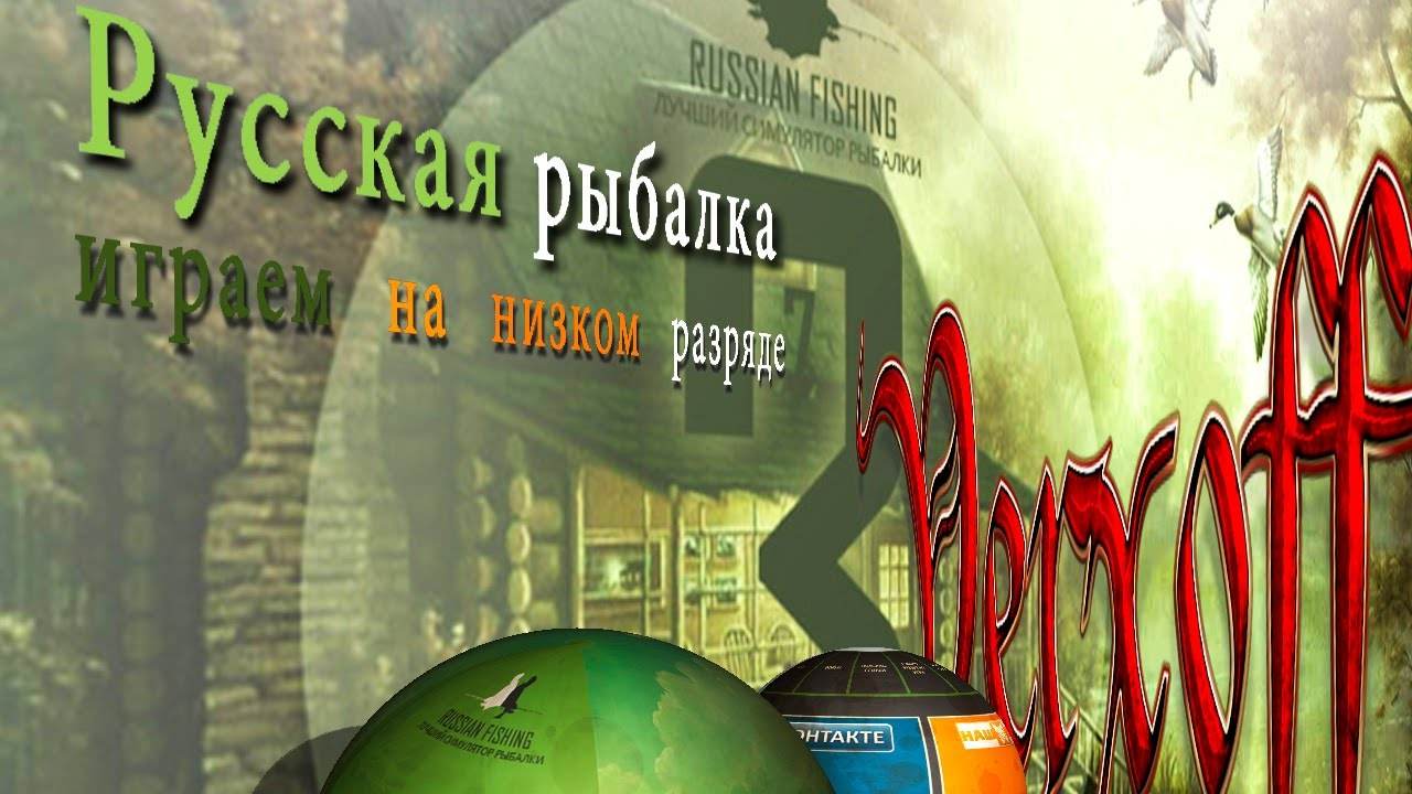 русская рыбалка 3.7