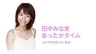 ゲスト:安美佳 TBS放送 田中みな実 あったかタイム 2017年04月01日放送...