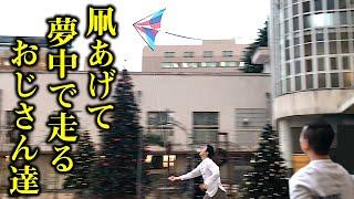 【正月遊び】かまいたちが凧上げで全力疾走!