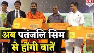 BSNL के साथ मिलकर Baba Ramdev ने Launch किया Mobile Sim,जानिए सबसे सस्ते Plan