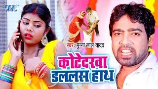 #VIDEO - कोटेदरवा डललस हाथ | Munna Lal Yadav | Kotedarawa Dalalas Hath | Bhojpuri Song 2020