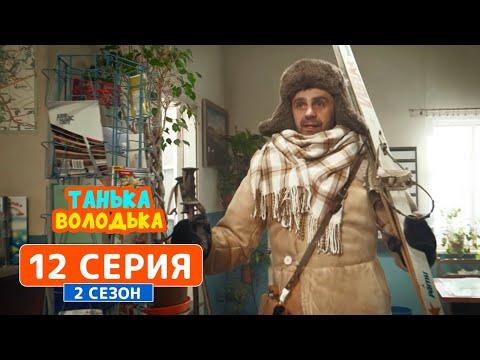 Танька и Володька. Полярник - 2 сезон, 12 серия | Комедийный сериал 2019
