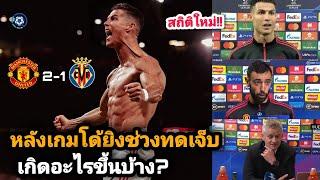 สกู๊ปกีฬา : หลังเกมที่ โรนัลโด้ ยิงประตูชัยในช่วงทดเจ็บ!! เกิดอะไรขึ้นบ้าง?? (แมนยู 2-1 บียาร์เรอัล)