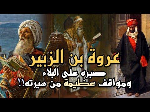 عروة بن الزبير حياته وخصاله موقع ماكتيوبس قصة عروة بن الزبير في