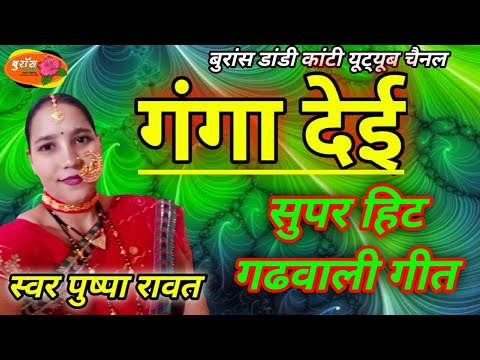 super-hit-garhwali-dj-song//gangadei-(गंगा-देई)//-by-manjeet-dimriyal-&-pushpa-rawat//-बुरांस