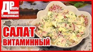 Салат из редиса с яйцом!