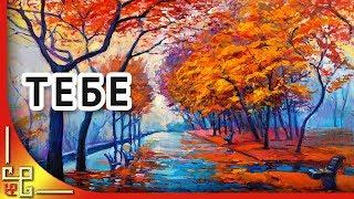 Осеннее настроение 🍁 Я пришлю тебе осень 🍁 Красивые стихи про осень