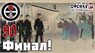 Анархическая республика Сацума! №90. Прохождение Shogun 2: TW - Fall of the Samurai [Финал]