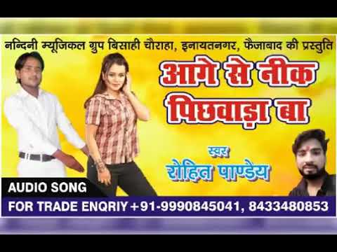 Rohit pandey faizabadi