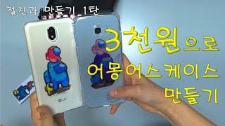 3천원으로 어몽어스 휴대폰케이스 만들기 (가성비 갑!!…