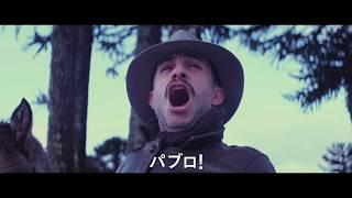 『ネルーダ 大いなる愛の逃亡者』予告編