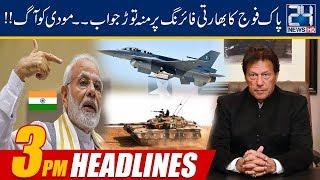 News Headlines | 3:00pm | 16 Aug 2019 | 24 News HD